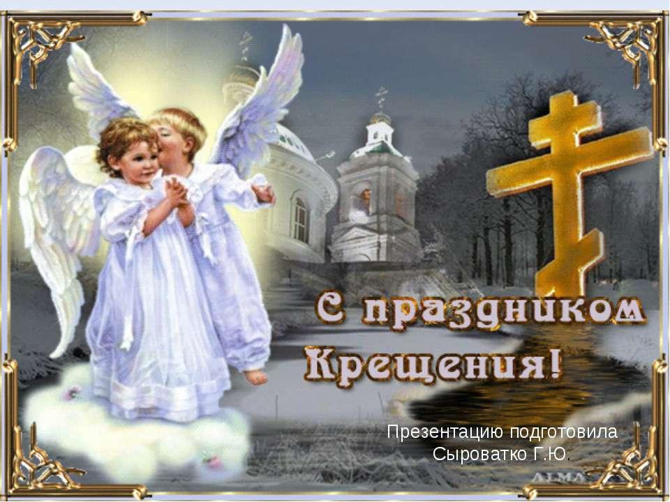 Презентацию подготовила Сыроватко Г.Ю.