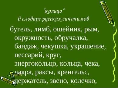 """""""кольцо"""" в словаре русских синонимов бугель, лимб, ошейник, рым, окружность, ..."""