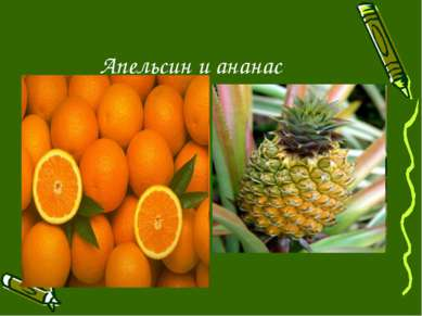 Апельсин и ананас