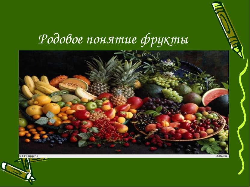 Родовое понятие фрукты