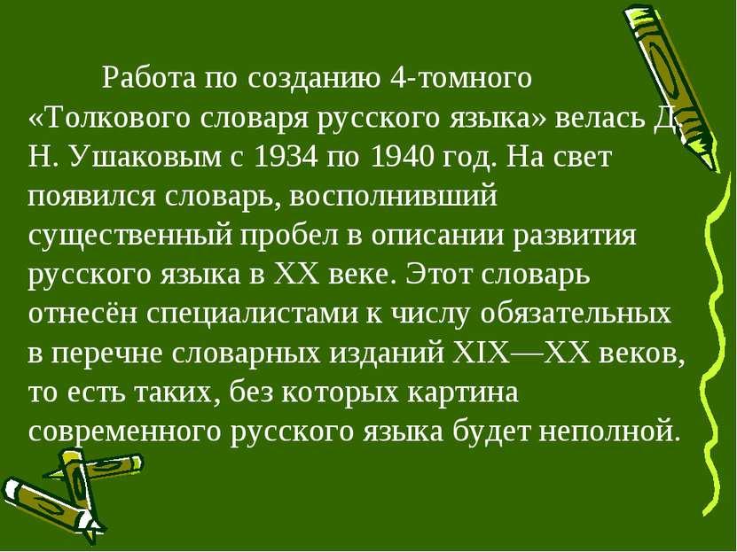 Работа по созданию 4-томного «Толкового словаря русского языка» велась Д. Н. ...