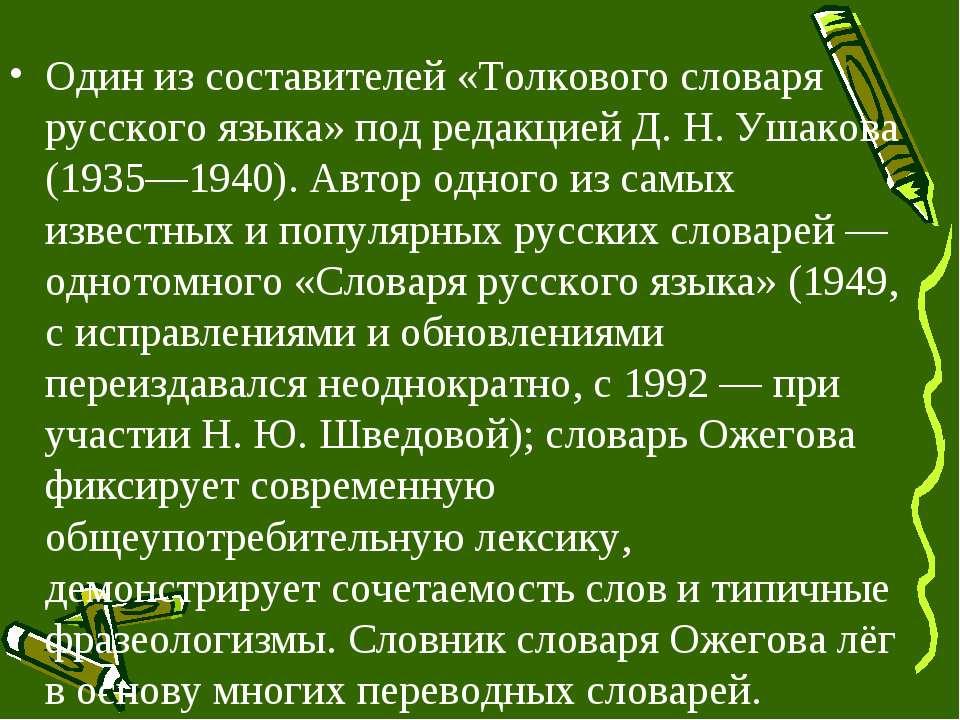 Один из составителей «Толкового словаря русского языка» под редакцией Д. Н. У...