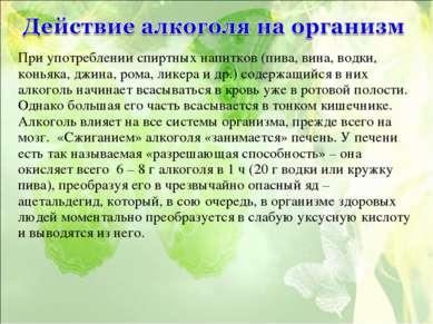 При употреблении спиртных напитков (пива, вина, водки, коньяка, джина, рома, ...