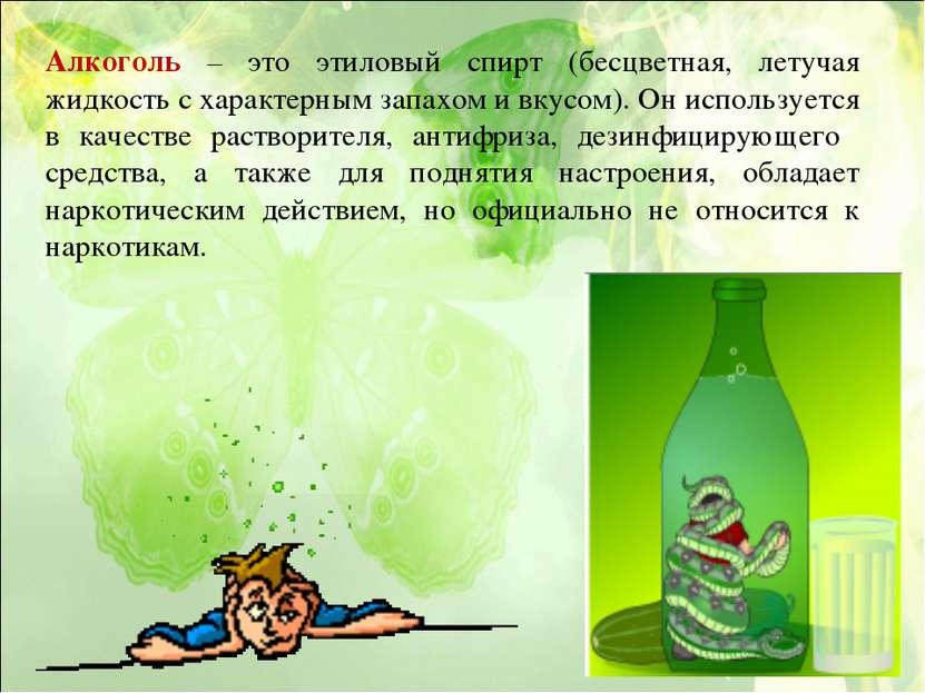 Алкоголь – это этиловый спирт (бесцветная, летучая жидкость с характерным зап...