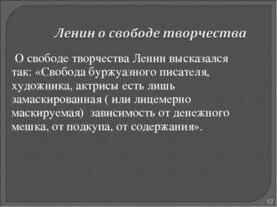* О свободе творчества Ленин высказался так: «Свобода буржуазного писателя, х...