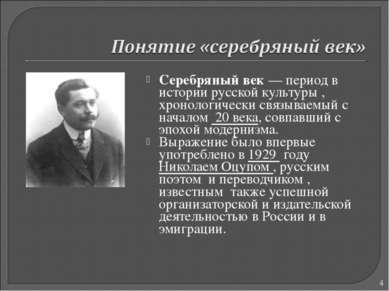 Серебряный век— период в истории русской культуры , хронологически связываем...
