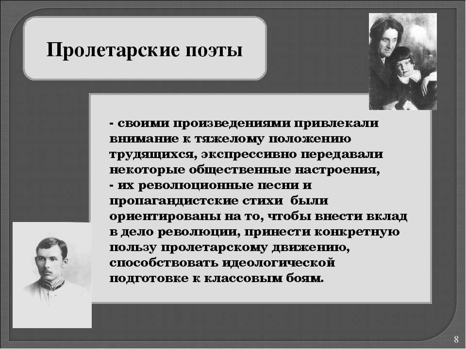 * Пролетарские поэты - своими произведениями привлекали внимание к тяжелому п...