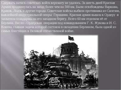 Сдержать натиск советских войск верхмату не удалось. За шесть дней Красная Ар...