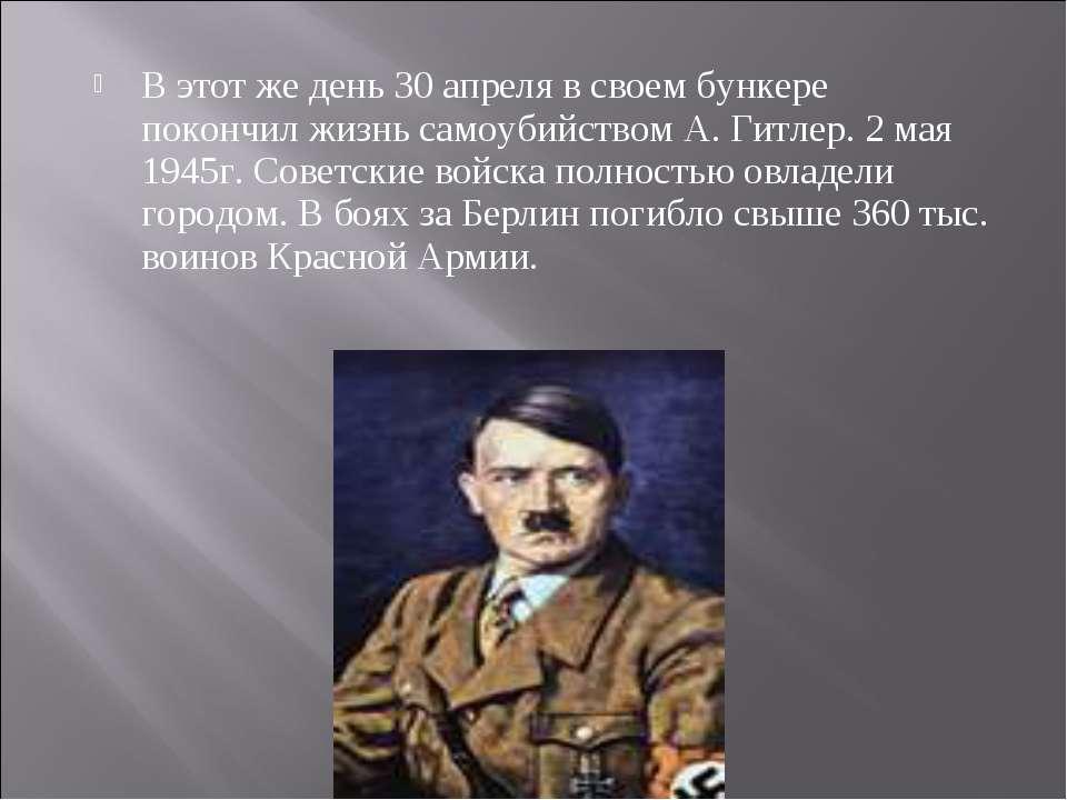 В этот же день 30 апреля в своем бункере покончил жизнь самоубийством А. Гитл...