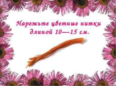 Нарежьте цветные нитки длиной 10—15 см.