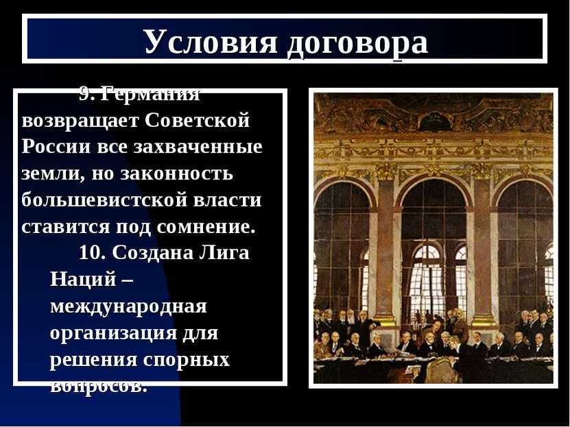 Условия договора 9. Германия возвращает Советской России все захваченные земл...
