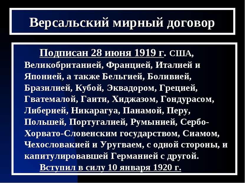 Версальский мирный договор Подписан 28 июня 1919 г. США, Великобританией, Фра...