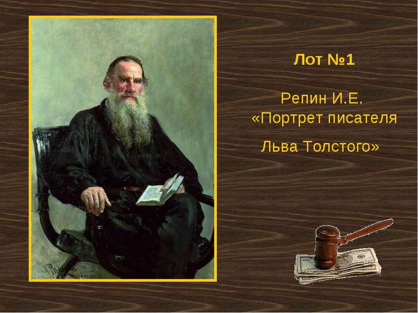 Лот №1 Репин И.Е. «Портрет писателя Льва Толстого»