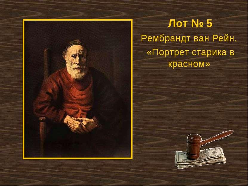 Лот № 5 Рембрандт ван Рейн. «Портрет старика в красном»
