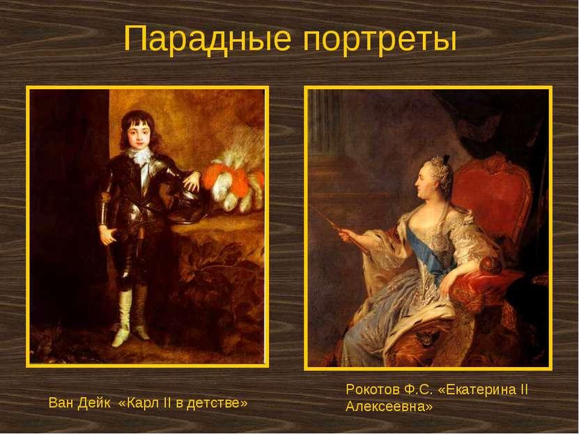 Парадные портреты Ван Дейк «Карл II в детстве» Рокотов Ф.С. «Екатерина II Але...