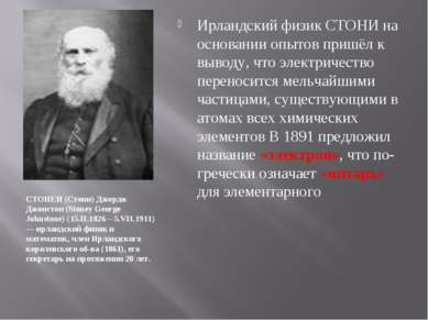 СТОНЕИ (Стони) Джордж Джонстон (Stoney George Johnstone) (15.II.1826 – 5.VII....