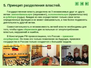 5. Принцип разделения властей. Государственная власть разделена на 3 независи...