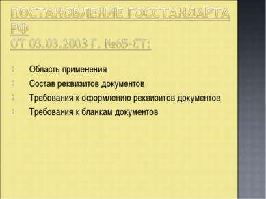 Область применения Состав реквизитов документов Требования к оформлению рекви...