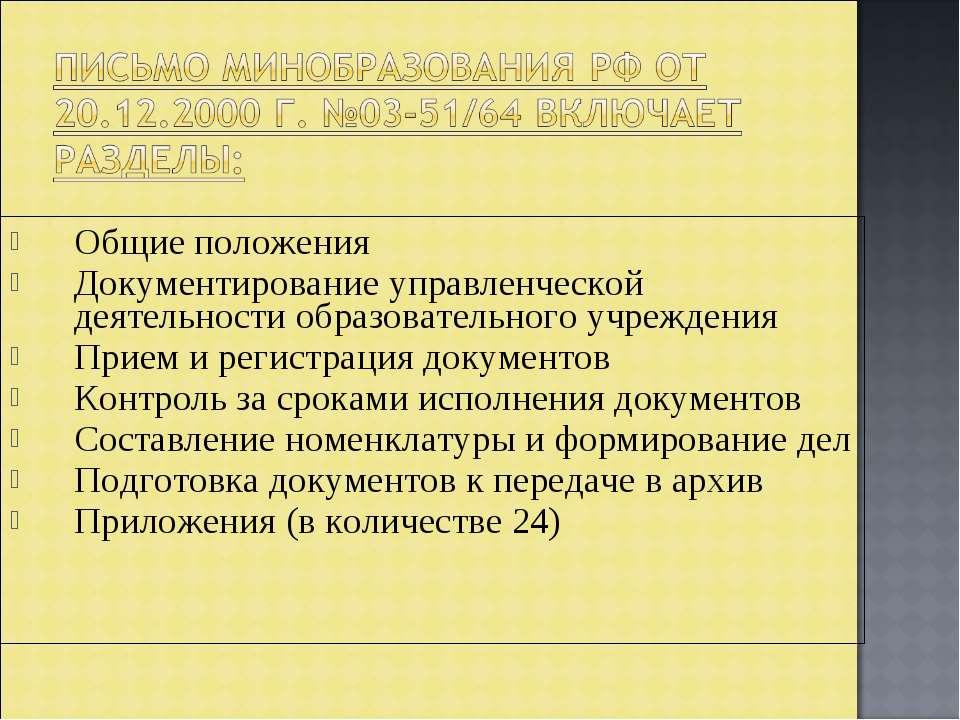 Общие положения Документирование управленческой деятельности образовательного...