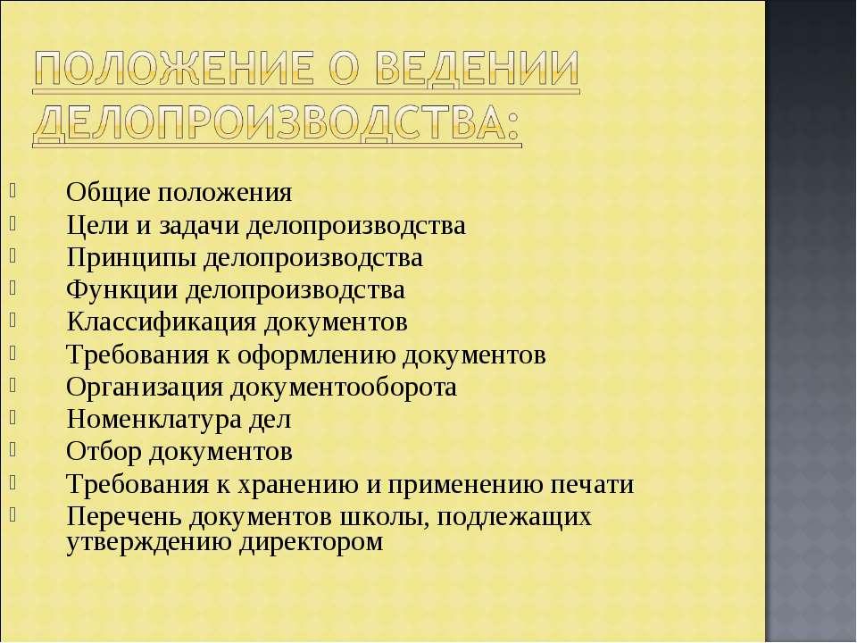 Общие положения Цели и задачи делопроизводства Принципы делопроизводства Функ...
