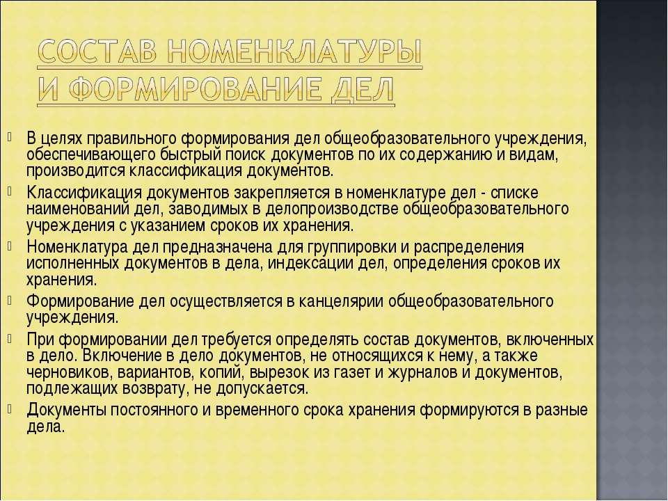 В целях правильного формирования дел общеобразовательного учреждения, обеспеч...