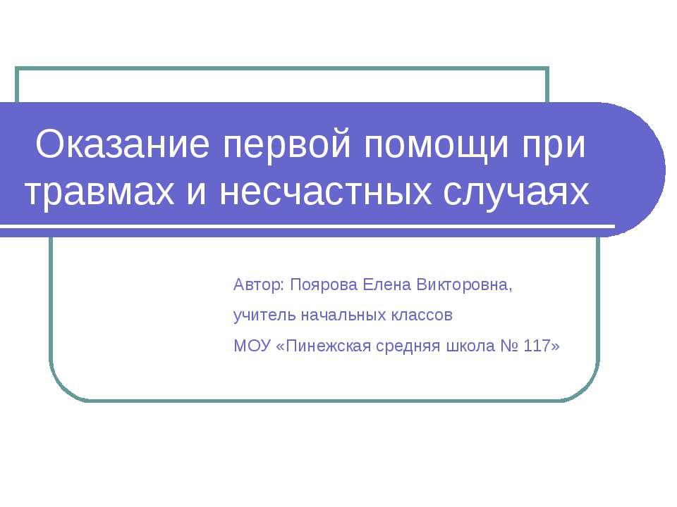 Оказание первой помощи при травмах и несчастных случаях Автор: Поярова Елена ...
