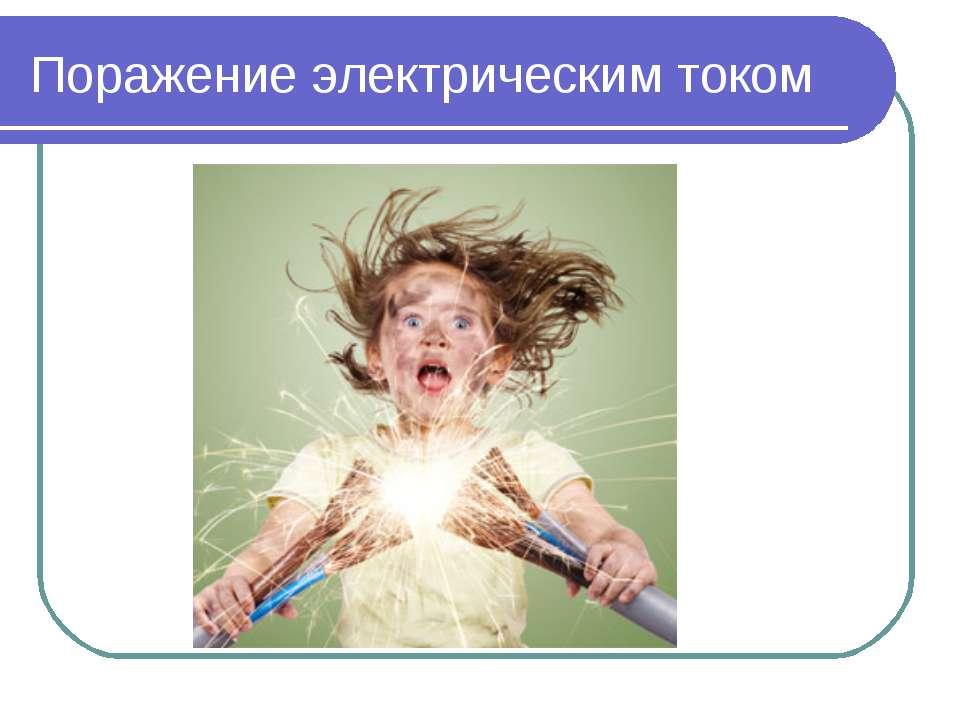 Поражение электрическим током