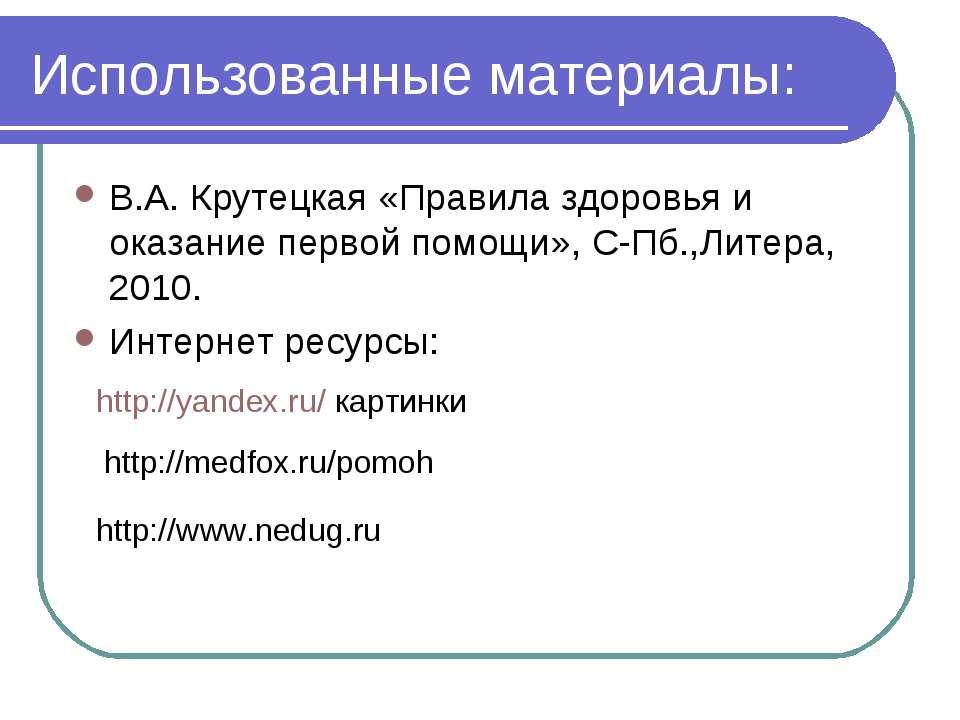 Использованные материалы: В.А. Крутецкая «Правила здоровья и оказание первой ...