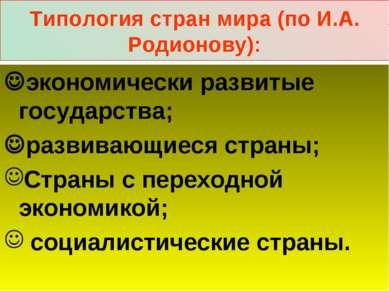 Типология стран мира (по И.А. Родионову): экономически развитые государства; ...