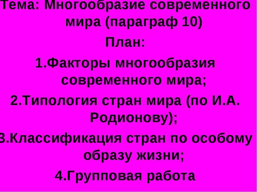 Тема: Многообразие современного мира (параграф 10) План: 1.Факторы многообраз...