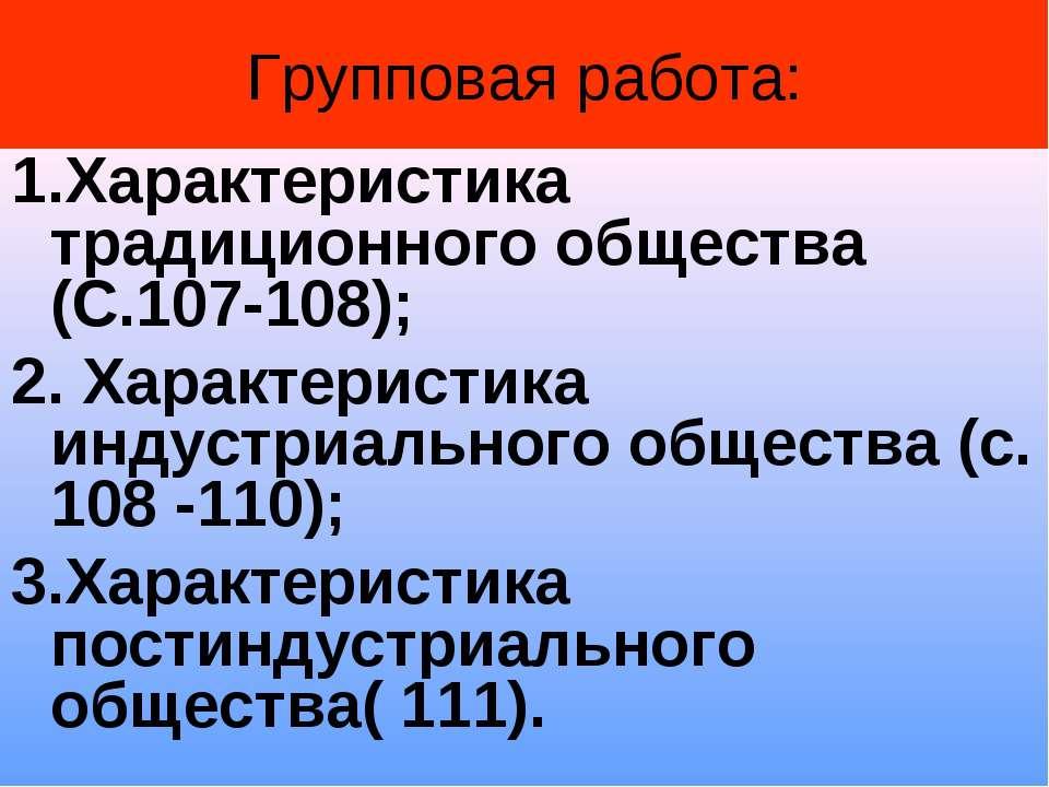 Групповая работа: 1.Характеристика традиционного общества (С.107-108); 2. Хар...