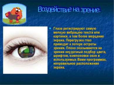 Глаза регистрируют самую мелкую вибрацию текста или картинки, а тем более мер...