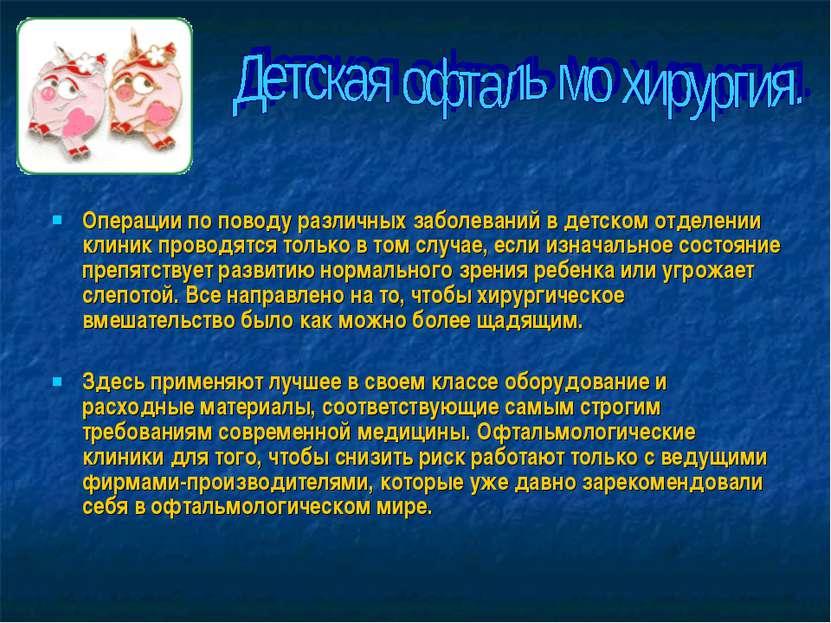 Операции по поводу различных заболеваний в детском отделении клиник проводятс...
