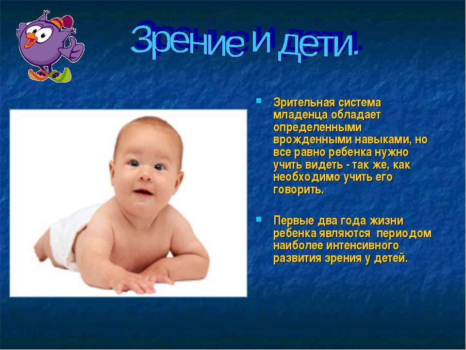 Зрительная система младенца обладает определенными врожденными навыками, но в...