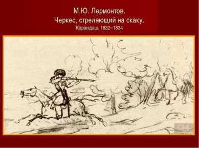 М.Ю. Лермонтов. Черкес, стреляющий на скаку. Карандаш. 1832–1834