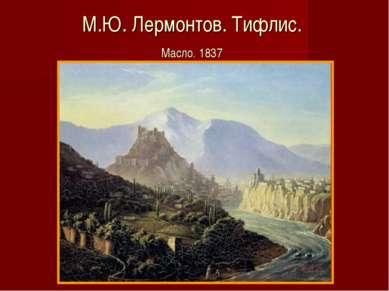 М.Ю. Лермонтов. Тифлис. Масло. 1837