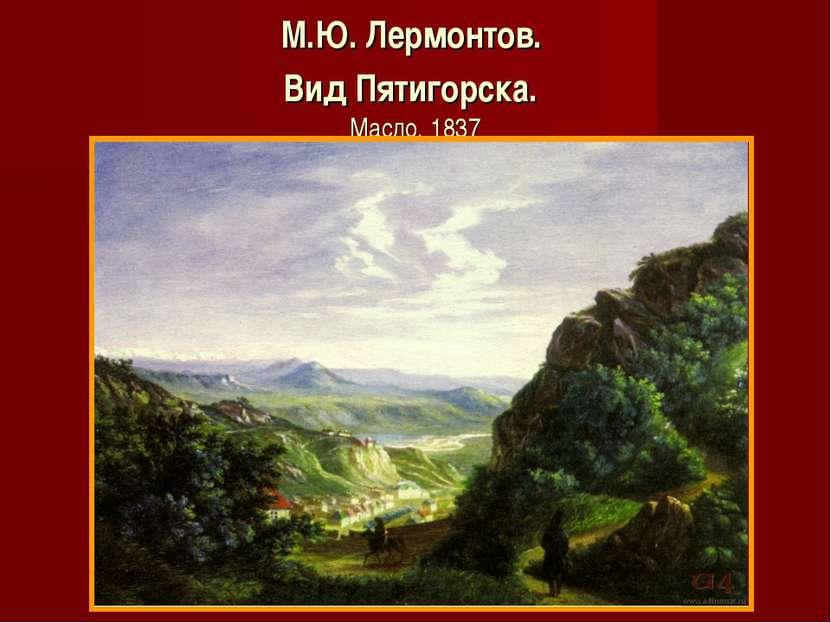М.Ю. Лермонтов. Вид Пятигорска. Масло. 1837