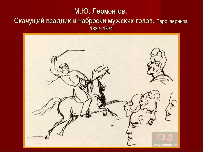 М.Ю. Лермонтов. Скачущий всадник и наброски мужских голов. Перо, чернила. 183...