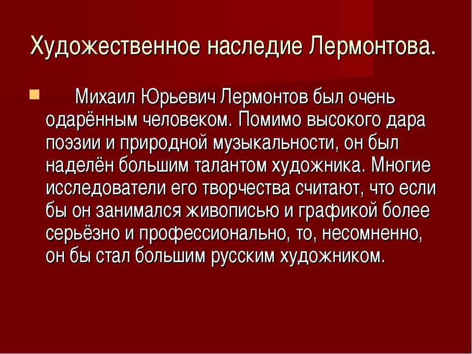 Художественное наследие Лермонтова.  Михаил Юрьевич Лермонтов был очень ...