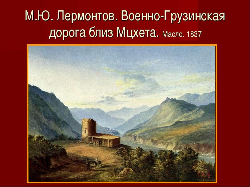 М.Ю. Лермонтов. Военно-Грузинская дорога близ Мцхета. Масло. 1837