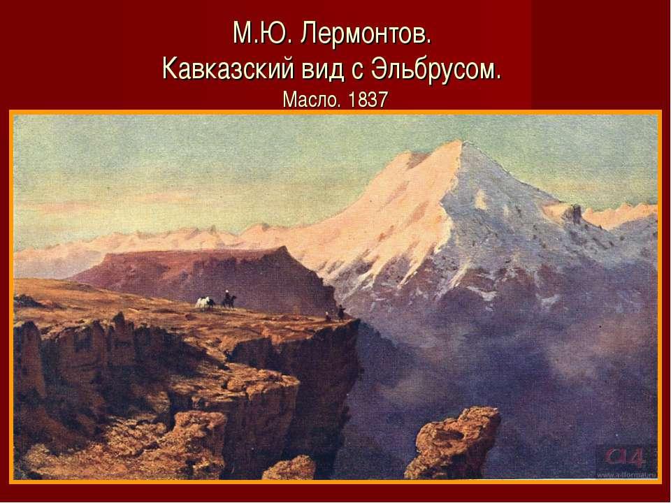 М.Ю. Лермонтов. Кавказский вид с Эльбрусом. Масло. 1837