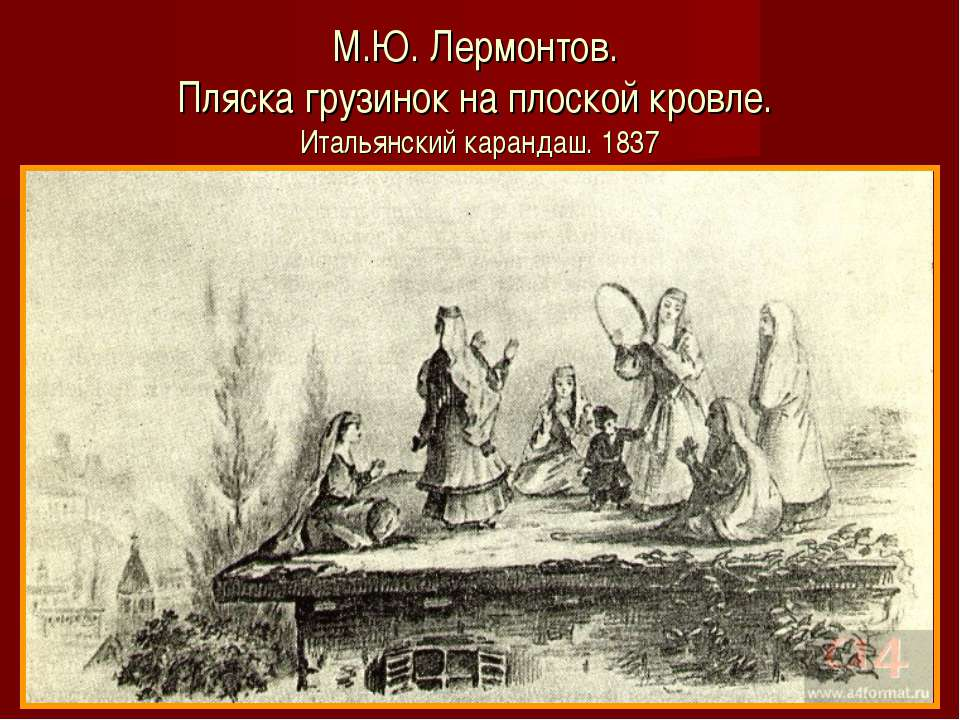 М.Ю. Лермонтов. Пляска грузинок на плоской кровле. Итальянский карандаш. 1837