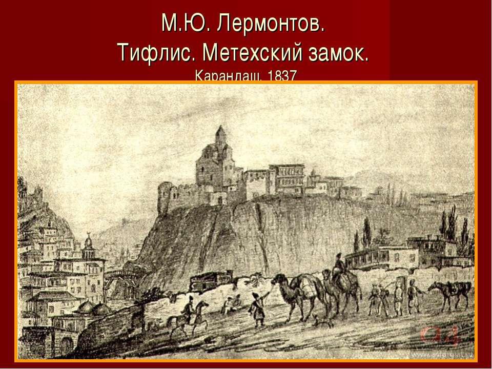 М.Ю. Лермонтов. Тифлис. Метехский замок. Карандаш. 1837