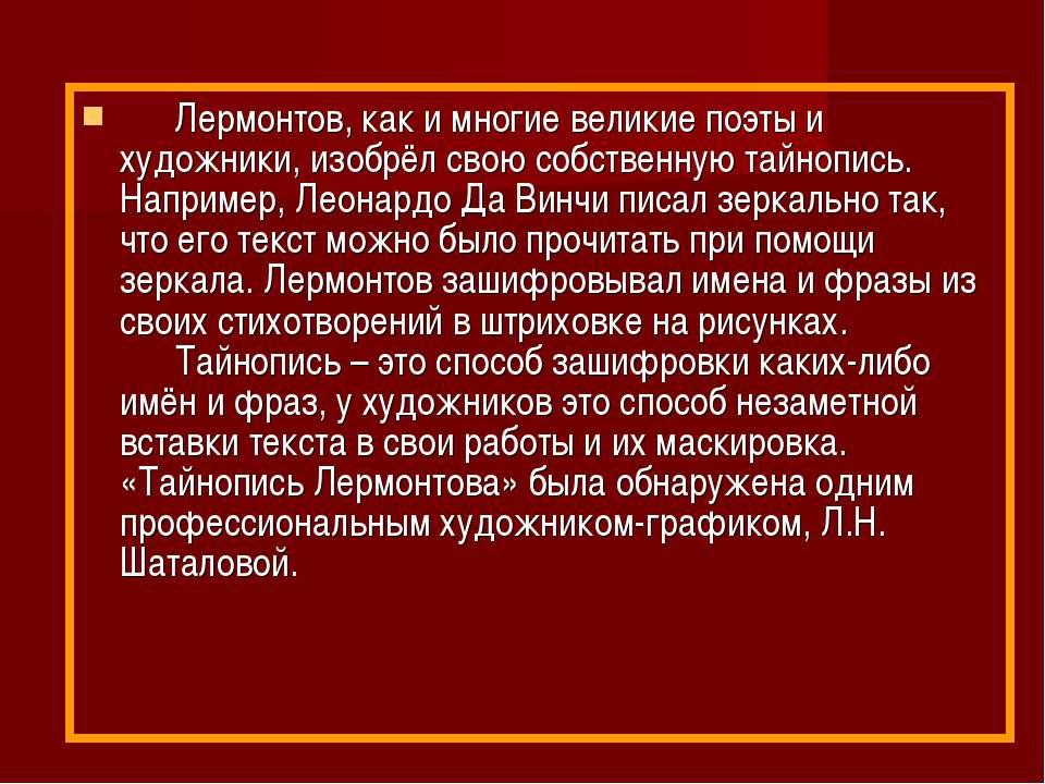 Лермонтов, как и многие великие поэты и художники, изобрёл свою собстве...