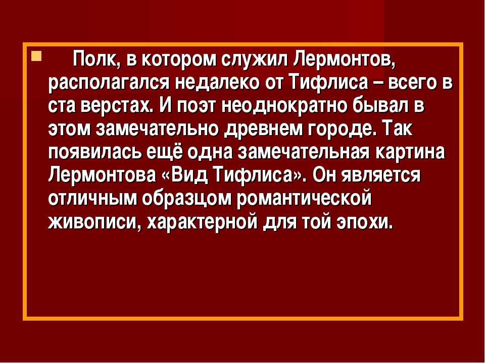 Полк, в котором служил Лермонтов, располагался недалеко от Тифлиса – все...