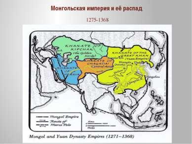 Монгольская империя и её распад 1275-1368