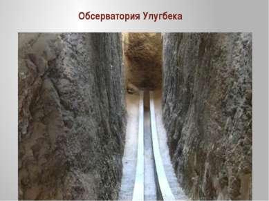 Обсерватория Улугбека