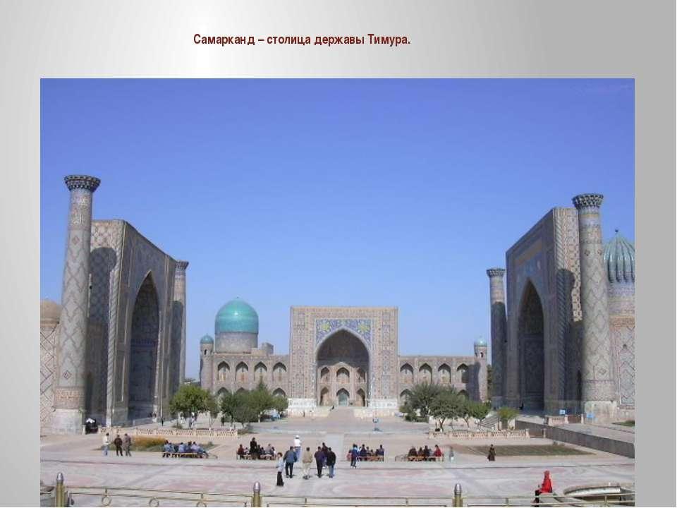 Самарканд – столица державы Тимура.