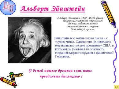 Альберт Эйнштейн Альберт Эйнштейн (1879 - 1955), физик-теоретик, основатель с...