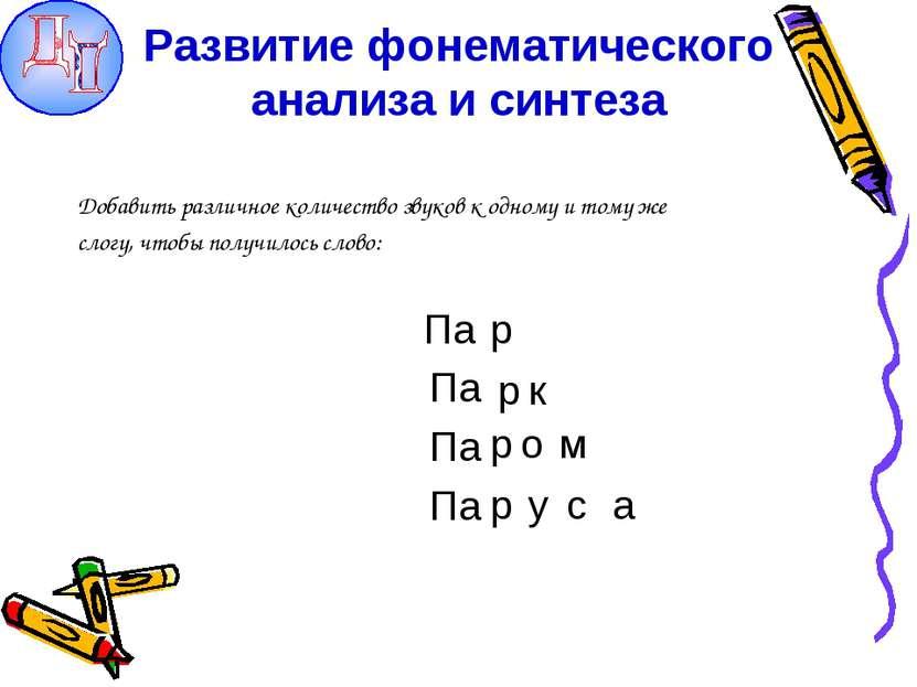 Развитие фонематического анализа и синтеза Добавить различное количество звук...